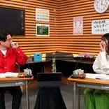 乃木坂46齋藤飛鳥と新番組スタートのハマ・オカモト「ドッキリだと思っていた」<ハマスカ放送部>