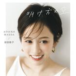 前田敦子、初のフォトエッセイ『明け方の空』収録カットを先行公開!