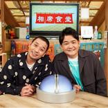 千鳥「相席食堂」未公開映像を追加したディレクターズカット版DVD第3弾!