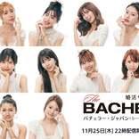 「バチェラー・ジャパン」シーズン4、女性参加者15名一挙発表 各界カリスマが勢揃い<プロフィール>