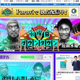 【TKO木下】Youtubeで日本一の記録を作るという伝説に挑む