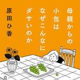 さまざまな家族の形~原田ひ香『母親からの小包はなぜこんなにダサいのか』