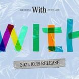 INFINITEナム・ウヒョン、約2年5か月ぶりミニ・アルバム『With』でカムバック