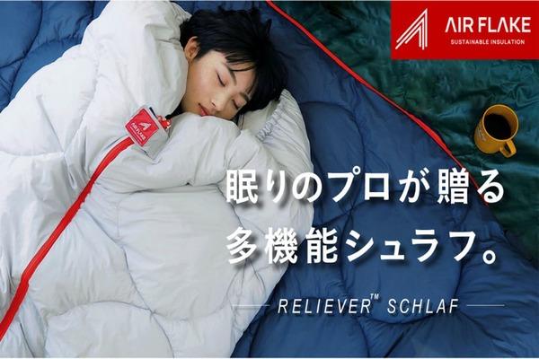 眠りのプロが贈る寝袋。超軽量・超保温、簡単洗濯・簡単収納【多機能 シュラフ】