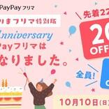 PayPayフリマ、2周年記念で先着22万名に20%オフクーポン配布中