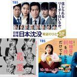 TBS秋ドラマ展を開催、『最愛』ポスター12人のうちの1人になれる?
