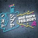 「シブヤノオト and more FES.2021」パフォーマンス曲発表 大泉洋・吉沢亮ら出演、MCバンド企画も