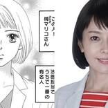 『科捜研の女』吉住渉が初の少女漫画化 マリコ&土門にフォーカス