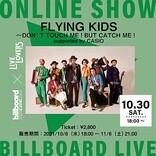 Billboard Live×LIVE LOVERS、FLYING KIDSの配信ライブが決定