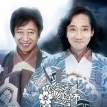 第一弾は井上和彦&三⽊眞⼀郎がW主演 『狂言男師』シリーズ、新たに狂言朗読が始動