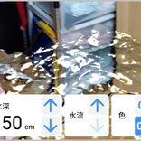 浸水被害をシミュレーションできる無料アプリ