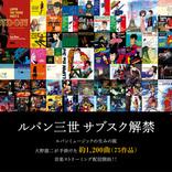 『ルパン三世』アニメ化50周年 作曲家・大野雄二が手掛けた約1,200曲75作品が音楽ストリーミング一斉配信開始