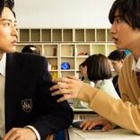 『消えた初恋』道枝駿佑(青木)&目黒蓮(井田)、同時再生で楽しめるペア動画