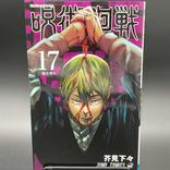 『呪術廻戦』17巻のAmazonレビュー大荒れ! 不評続出の「死滅回游」編