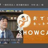 「Go To トラベル」の選択肢に期待 「おでかけネットワーク」を活用した萩市の広告配信事例を公開