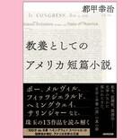 NHK・Eテレ「100分de名著 ヘミングウェイスペシャル」に出演中の著者が、ポー、メルヴィル、フィッツジェラルドらの作品に挑む『教養としてのアメリカ短篇小説』発売!