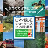 日本中の観光地が一堂に出展「日本観光ショーケース in 大阪・関西」出展者募集開始