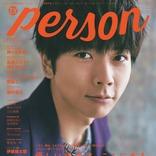 NEWS・増田貴久が雑誌「TVガイドPERSON」に登場!出演作や役者としての自分について語る!