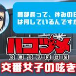 TVアニメ『ハコヅメ』、若山詩音&石川由依の録り下ろしボイス企画スタート