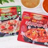 化学調味料無添加のおいしさ『レンジでおいしい ごちそうスープ』にはくばくのもち麦入りが登場!
