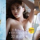 北川綾巴、1st写真集のタイトルが『君の太陽』に決定 さまざまな表情を捉えた3種のカバー写真も公開