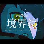 amazarashi、フルアニメーションで制作された新曲「境界線」MVのプレミア公開が決定 アートワークも解禁