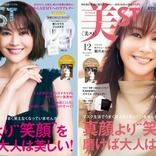 観月ありさが雑誌「美ST」の表紙を飾る!ロングヘアをバッサリとカットした姿を披露!