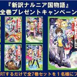 衝撃のラスト、シリーズ最終巻『新訳 ナルニア国物語(7)最後の戦い』発売!