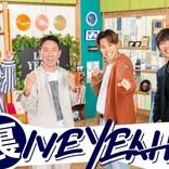 THE RAMPAGEのRIKU・陣ら出演「裏IVE YEAH」、uP!!!で独占生配信