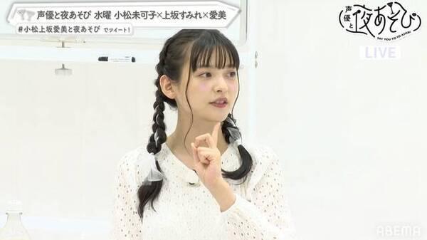 小松未可子&上坂すみれ&愛美がラップトーク!?  『声...