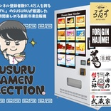 『SUSURU TV.』厳選ラーメンが「自動販売機」で買える!! 全国の人気店が大集合♪
