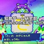 「知育ゲーム研究部 ~成長痛 忘れられた知育ゲームたちへ~ vol.2」配信!