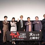 『宇宙戦艦ヤマト2205 新たなる旅立ち 前章 -TAKE OFF-』上映記念舞台挨拶!