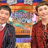 『ケンミンSHOW』コロナ禍で発揮する真骨頂とは 久本雅美&田中裕二が語る魅力