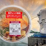 【成城石井エスニック惣菜レビュー】「シンガポール風ラクサ」はスープの旨さが本格的!