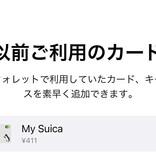 iPhoneを乗り換えましたが、Suicaの引き継ぎを忘れていました... - いまさら聞けないiPhoneのなぜ