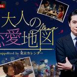 東京カレンダーの大人気連載小説がABEMAで実写ドラマ化