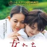 篠原ゆき子主演! 結婚、介護、仕事、追い詰められるコロナ禍で生きる40代女性を描いた 映画「女たち」DVD発売決定!