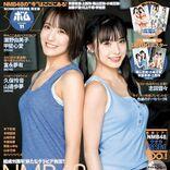 "『BOMB』最新号 NMB48新二章突入、安部若菜 上西怜ら ""継承されるグラビアの系譜"""