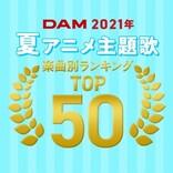 2021年夏アニメのDAMカラオケランキングTOP50!  1位は『うらみちお兄さん』のOPテーマ「ABC体操」!