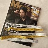 欲しすぎる!9月発売の豪華すぎる男性向け雑誌の付録3選