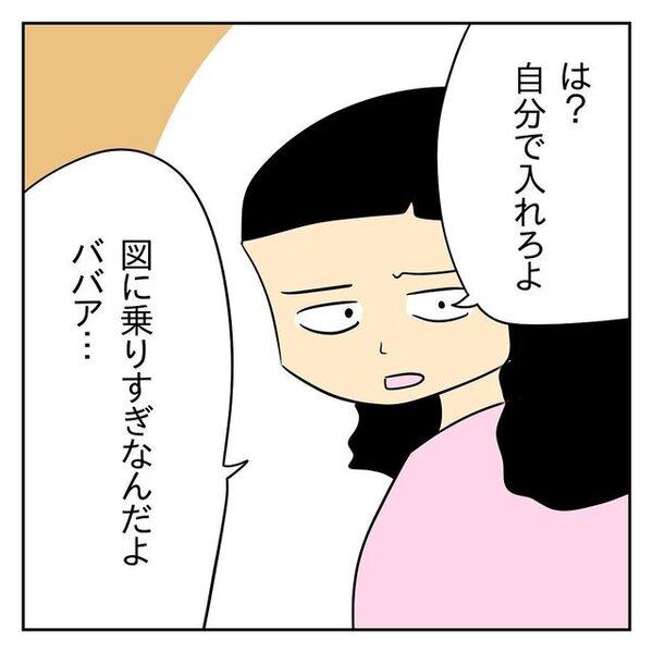 <ヤバすぎる毒義母#6>2