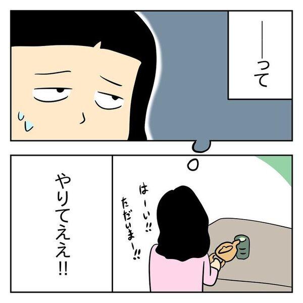 <ヤバすぎる毒義母#6>5