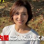 金子恵美、YouTubeチャンネル開設「政治の面白さに気づいてもらえるよう…」