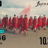 櫻坂46、初の全国アリーナツアー最終公演を生配信決定!