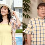 ルー大柴、清野菜名の父親役に驚き 坂口健太郎の父親役は小倉久寛「本当にいいんですか?」