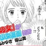 『科捜研の女』ボイスコミック化 マリコは沢城みゆき、土門&倉橋は福山潤