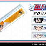 TVアニメ『BLEACH』のアクリル定規の受注を開始!