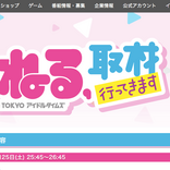 Task have Fun熊澤風花、アイドルドラフト会議第1巡で指名被り