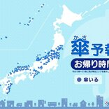 12日  お帰り時間の傘予報 沖縄と九州から東北南部で雨 雷雨の所も